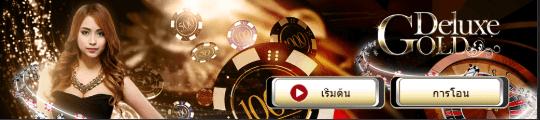 คาสิโน GOLD DELUXE UFA800