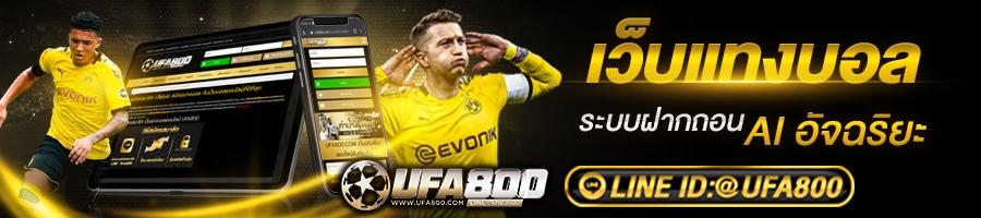 เว็บแทงบอลออนไลน์ UFA800