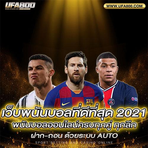 เว็บแทงบอล2021