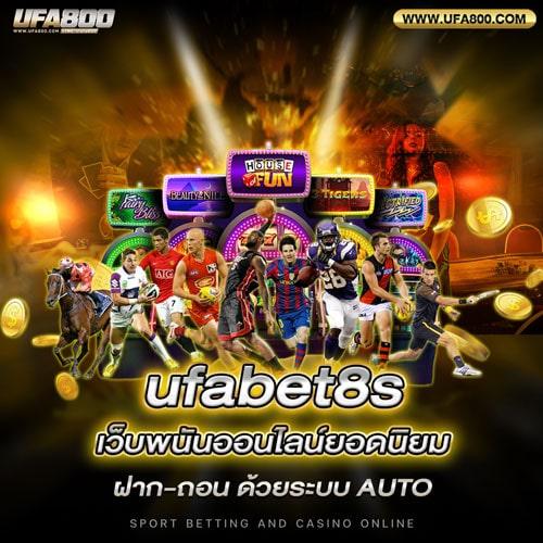 ufabet8s
