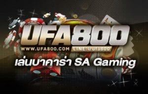เล่นบาคาร่า-SA-Gaming